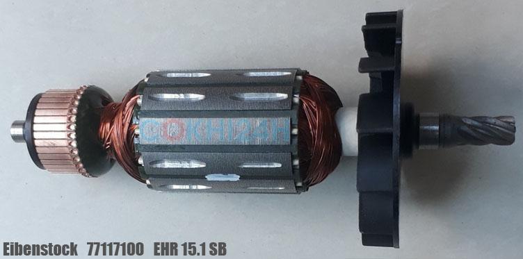 Rotor máy khoan từ Eibenstock 77117100 EHR 15.1 SB